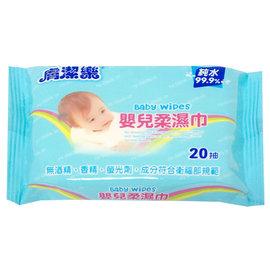 膚潔樂嬰兒隨身濕紙巾20抽