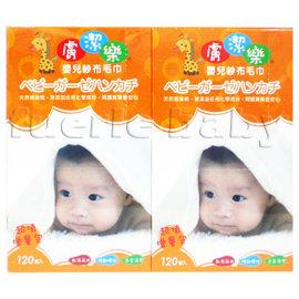 膚潔樂嬰兒紗布毛巾120枚 ( 2盒裝 )