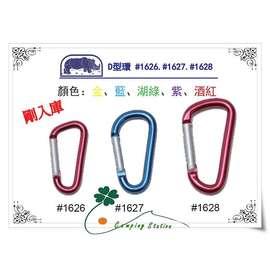 大林小草~【1628】犀牛RHINO D型環扣