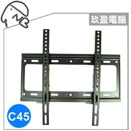 【玖盈-支架館】LCD 支架 壁架 TV 牆壁支架 C45 液晶電視壁掛架 液晶螢幕 螢幕支架 適合26-42吋 LCD支架 承重50KG 電視支架 免運費