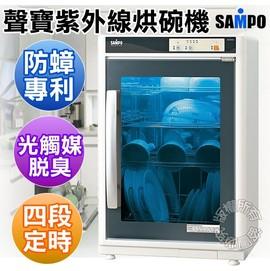 《聲寶》 四層光觸媒紫外線烘碗機 KB-RF85U =強化玻璃門加貼防爆膠膜=