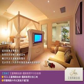 【淡水】艾蔓精緻旅館 - 麗緻客房 - 平日住宿 (含早餐)