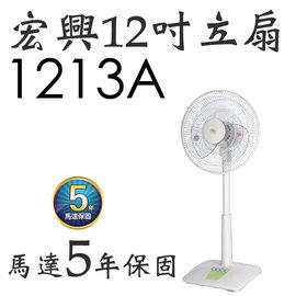 宏興12吋電風扇1213A桌立扇【馬達五年保固 台灣製造】
