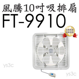 風騰10吋排風扇FT-9910【台灣製造】