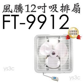 風騰12吋排風扇FT-9912【台灣製造】