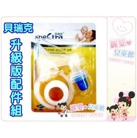 麗嬰兒童玩具館~欣康公司代理.韓國電動吸乳器-貝瑞克升級配件組合包-加大升級版
