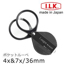 ~ I.L.K.~4x 7x 36mm 製金屬殼攜帶型雙片放大鏡 #7960  免