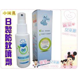 麗嬰兒童玩具館~小河馬AJ系列-日本製天然植物萃取防蚊噴劑.單瓶裝(痱子粉香超清爽)