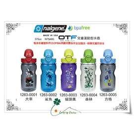 大林小草~【 1263-0001~0005 】美國 Nalgene OTF 兒童運動型水壺  (375CC)