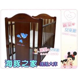 麗嬰兒童玩具館~海洋世界-三隻海豚之家嬰兒特大床可搖擺成長調整【台灣製】
