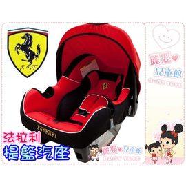 麗嬰兒童玩具館~法國原裝進口.欣康代理法拉利原廠提籃汽座.汽車安全座椅.