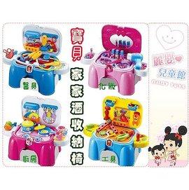 麗嬰兒童玩具館~寶貝家家酒收納椅-我是好媽媽-行動手提箱(工具/醫具/廚具/化妝)