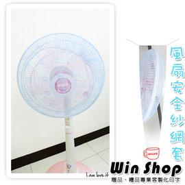 【winshop】A1207韓版風扇安全紗網套/電扇電風扇罩風扇套防塵罩收納罩安全保護防護網套