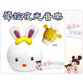 麗嬰兒童玩具館~台灣製.超Q版可愛動物夜光聲控音樂鈴-可當小夜燈
