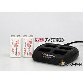 ROWA•JAPAN 9V 鋰電池~兩顆~ 500mAh   四道充 麥克風 對講機 遙控