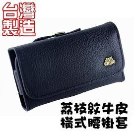 台灣製 Samsung S5750 Wave575 適用 荔枝紋真正牛皮橫式腰掛皮套