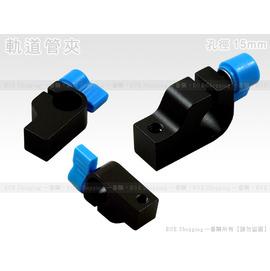 EGE 一番購~LINK 金屬軌道管夾 魔術手臂連接器~ 15mm孔徑 轉出孔徑1 4~