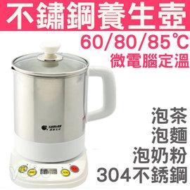 多功能不鏽鋼養生壺(65/80/85度C定溫) 泡茶機 快煮壺 美食壺 煮蛋、蒸鍋、蒸煮、熬湯