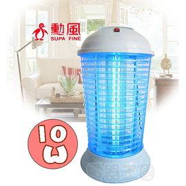 勳風10W 捕蚊燈 HF-8112 =免運費=