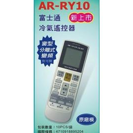 【北極熊】窗型、分離式、變頻◆富士通冷氣機遙控器《AR-RY10 / ARRY10》