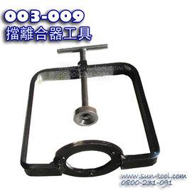 sun~tool 伸倫 機車工具螺絲 003~009 擋離合器工具 180 CC 強力加大