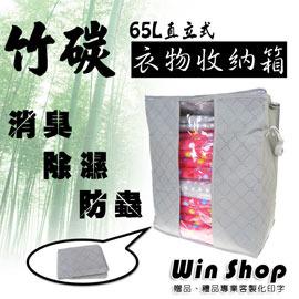 【winshop】☆4個含運送到家☆A1210日本暢銷65L竹炭竹碳衣物收納袋(直立式)/收納袋環保收納袋收納箱