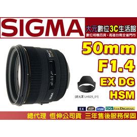 ^~大元光電^~~全省連鎖 24期0利率 ~SIGMA 50mm F1.4 EX DG H