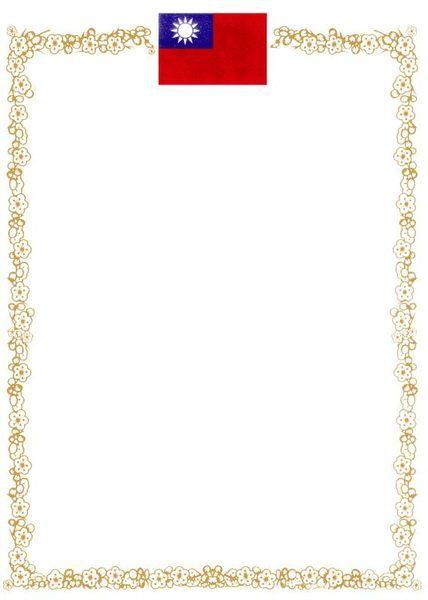 a4空白烫金边框证书,聘书,奖状