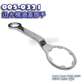 sun~tool 伸倫 機車工具 005~0321 迅光拆機油蓋扳手  迅光 風光 車系