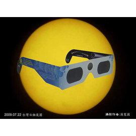 信達光電信達光學 天文 太陽觀測眼鏡 天文望遠鏡 望遠鏡 日環蝕 太陽濾鏡 直購5組只要: