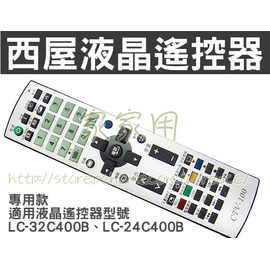 Westinghouse 西屋液晶電視遙控器KK-Y331H (KK-Y331W LC-32C400B 新格 KK-Y323N