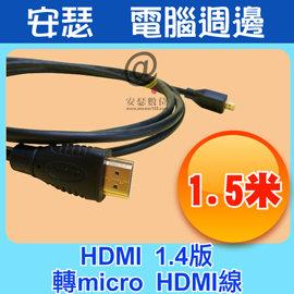 1.4版 HDMI轉MICRO HDMI線1.5M 影音 傳輸線 手機 電視 DVD 音響 適用 另 MIO 508 518 538 588 638 658 WIFI