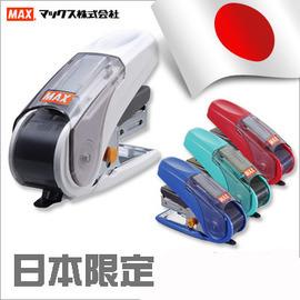 MAX HD~10NLK 10號省力釘書機 顏色 出貨  非平針機 ~輕型省力50%辦公效