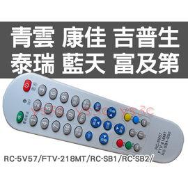 【5合1】 RC-5V57 BLUEsky藍天 FRIGIDAIRE 富及第 西屋 POLY SOWA 首華 電視遙控器 RC-SB1 RC-SB2