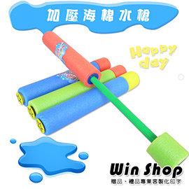 【winshop】A1222泡綿棉安全水槍-長胖款/海棉水炮砲安全水砲海邊沙灘游泳池戲水玩具