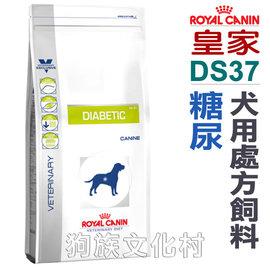 ~全台最 ↘ 貨~法國皇家犬用處方飼料.DS37 體重控制 糖尿病 1.5kg~左側全店折