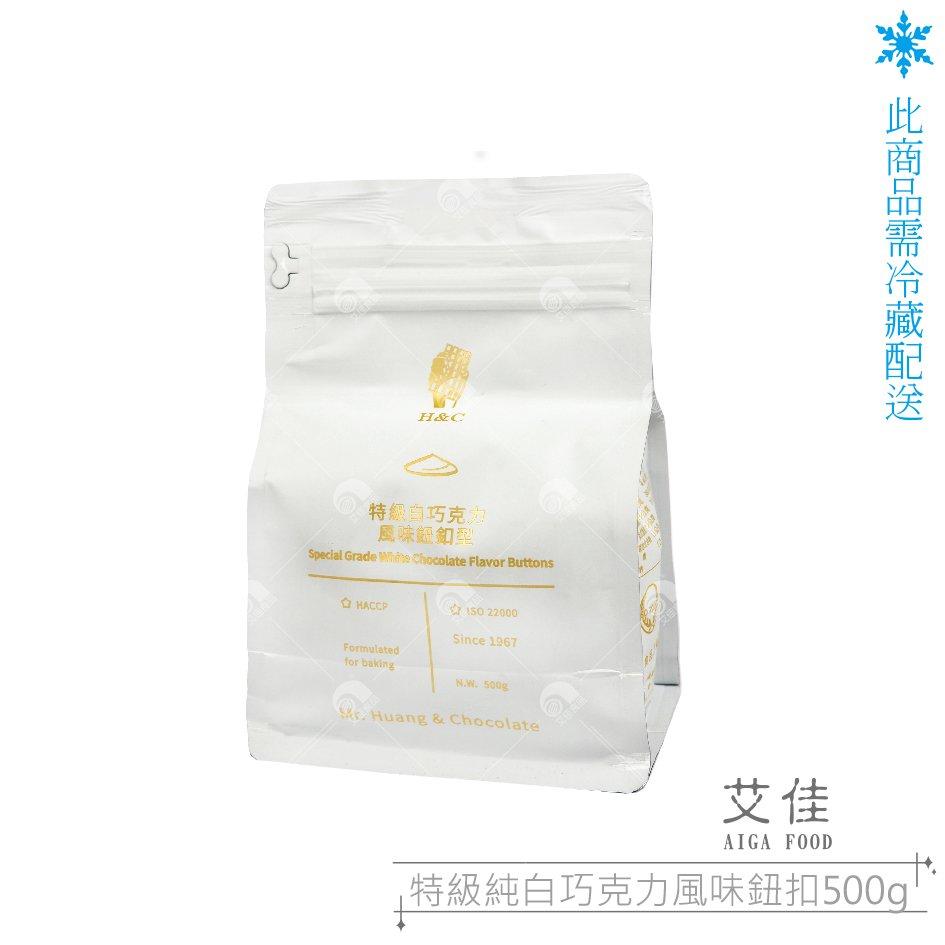 【艾佳】歐思得特級苦甜鈕扣巧克力200g/包(需冷藏運送)