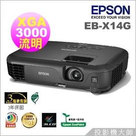 EPSON EB~X14G 液晶投影機 XGA 1024x768 亮度3000流明 燈泡壽