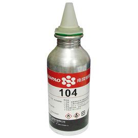 南寶樹脂104 硬化劑200g