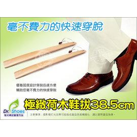 極緻荷木鞋拔-38.5cm長鞋拔 優雅弧度 穿脫迅速方便~╮Dr.shoes鞋材輔助用品