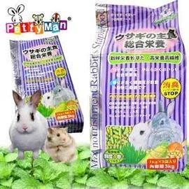 PettyMan~ 寵物兔綜合營養主食飼料3kg~17~pm~001 高含量的纖維質
