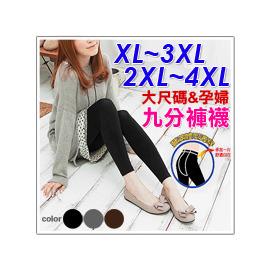 台製120D大 九分褲襪 XL~3XL 2XL~4XL 大 褲襪 孕婦襪 絲襪 內搭褲