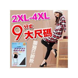 製120D特大 九分褲襪 2XL~4XL  大 褲襪 孕婦襪 絲襪 內搭褲