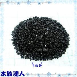 【水族達人】【底砂】《黑金砂、黑金沙 1kg/散裝》可用於各種佈置、美觀大方!!