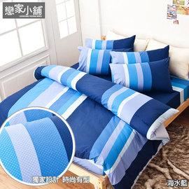 ~戀家小舖~純棉單人3件式床包被套組~海水藍 ^( NO8^) C01~AAC112