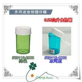 大林小草~【562116-2008,1008】Nalgene 多用途彩色食物儲存罐 (0.25公升) 冰河藍、綠色