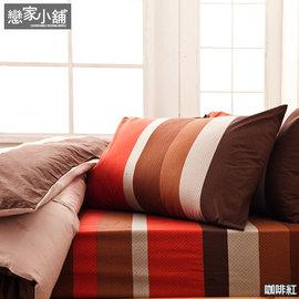 ~戀家小舖~純棉雙人床包鋪棉兩用被套組~咖啡紅 ^( NO6^) C01~AAC215