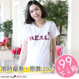 【HH婦幼館】韓版REAL字母純棉孕婦白色短袖T恤