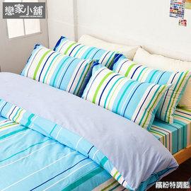 ~戀家小舖~純棉雙人床包鋪棉兩用被套組~繽紛特調藍 ^( NO10^) C01~AAC21