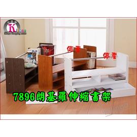 ^~奇寧寶kilinpo^~ 7896 朗基羅伸縮書架 收納櫃 整理櫃 桌上架 抽屜整理架